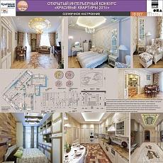 Студия интерьеров «Дом Ирлен» (Москва)